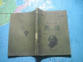 初级中学 英语 第五册(民国34年6版)