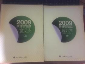 景观设计2009合订本(上下册)