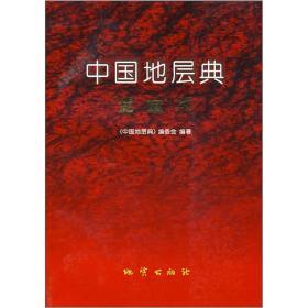 中国地层典:泥盆系