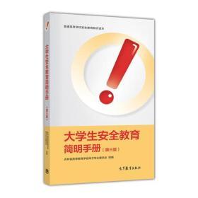 大学生安全教育简明手册(第三版)
