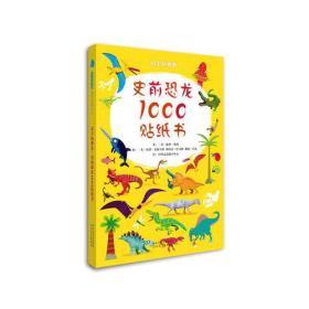 动手玩创意:史前恐龙1000贴纸书——(启发童书馆出品)