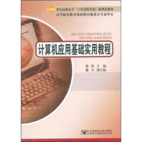 """21世纪高职高专""""工作过程导向""""新理念教材:计算机应用基础实用教程"""