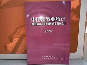 中国畜牧业统计(2007)