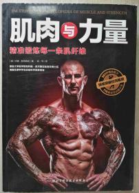 肌肉与力量  精准锻炼每一条肌纤维
