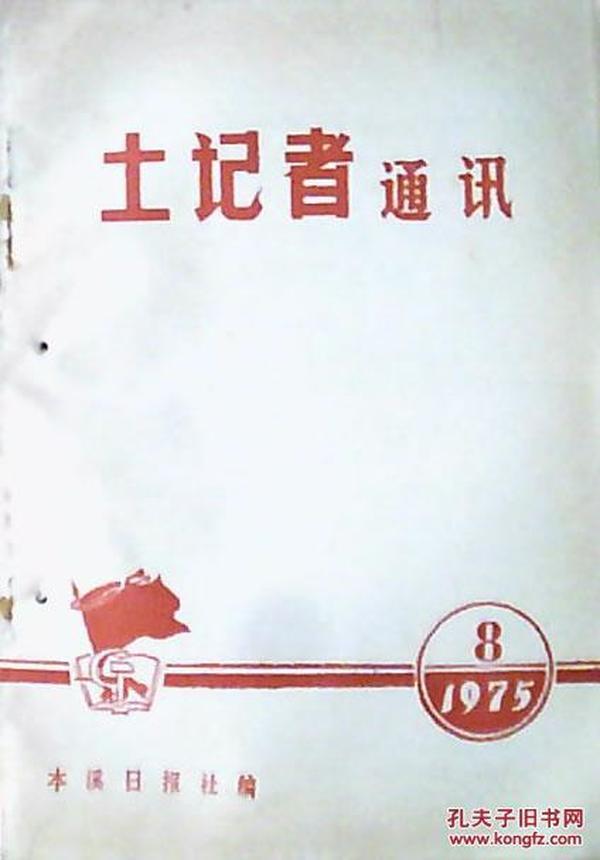 土記者通訊:1975年.第8期