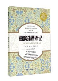 鲁滨孙漂流记(珍藏版)/新课标课外必读丛书