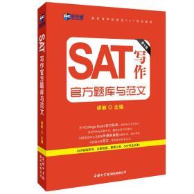 SAT 写作官方题库与范文-第4版-超值奉送学习手册