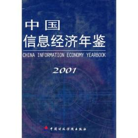 中国信息经济年鉴2001