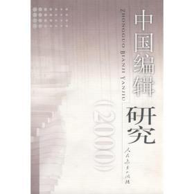 中国编辑研究 (2000)