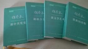 乔木文丛(四册全,精装,一版一印)