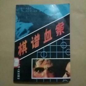 棋谱血案(馆藏)