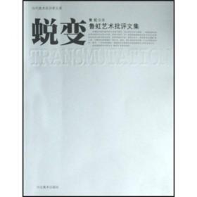 蜕变:鲁虹艺术批评文集