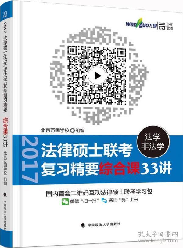 2017-法律硕士联考复习精要综合课33讲-法学非法学