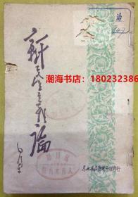 红色珍本文献:民国38年版 · 毛泽东著【新民主主义论】东北书店