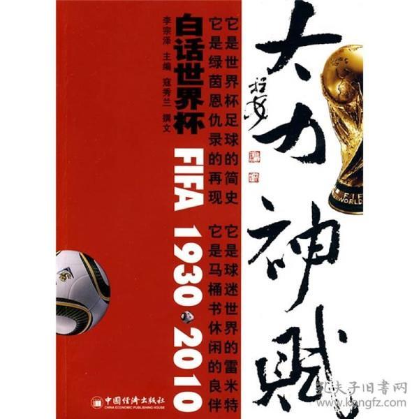 大力神赋:白话世界杯(1930-2010)