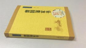 中华经典藏书:曾国藩家书(升级版)