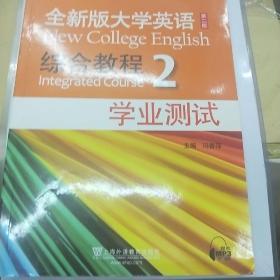 全新版大学英语(第二版)