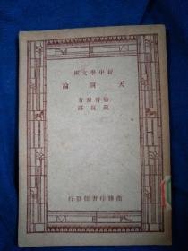民国旧书:新中学文库 天演论(民国三十六年)