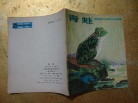 青蛙(彩色连环画)