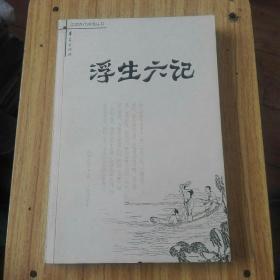 浮生六记(附影梅庵忆语)--中国古代闲情丛书