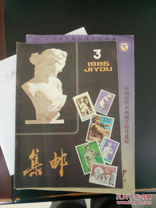 集邮1985.3