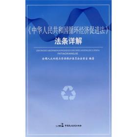 《中华人民共和国循环经济促进法》法条详解