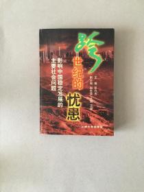 跨世纪的忧患:影响中国稳定发展的主要社会问题