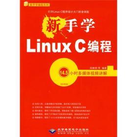 新手学LINUXC编程