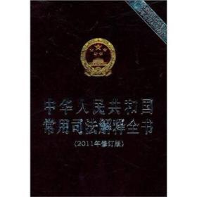 9787802198302-hs-中华人民共和国常用司法解释全书:2011年修订版