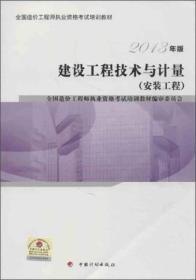 全国造价工程师执业资格考试培训教材:建设工程技术与计量(安装工程)(2013版)