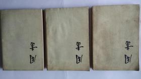 周书  全三册