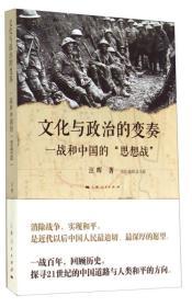"""文化与政治的变奏:一战和中国的""""思想战"""""""