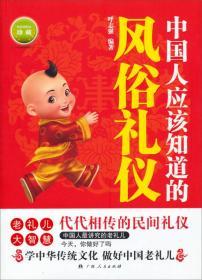中国人应该知道的风俗礼仪