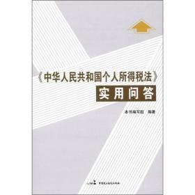 《中华人民共和国个人所得税法》实用问答