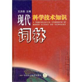 现代科学技术知识词林