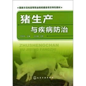 猪生产与疾病防治(范学伟)