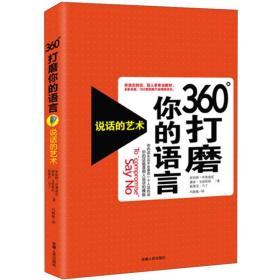 360°打磨你的语言:说话的艺术