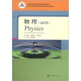 中等职业教育课程改革国家规划新教材:物理(通用类)(双色版)