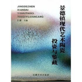 景德镇现代艺术陶瓷投资与鉴赏 汪耕 江西美术出版社 9787807492535