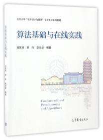 """算法基础与在线实践/北京大学""""程序设计与算法""""专项课程系列教材"""