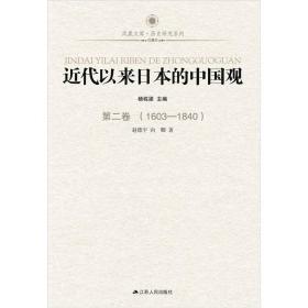凤凰文库:近代以来日本的中国观·第2卷(1603-1840)