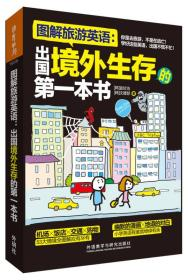 图解旅游英语:出国境外生存的第一本书(图解第1本系列)