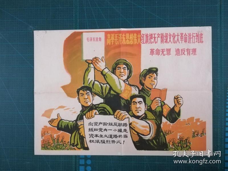 對開宣傳畫《高舉毛澤東思想偉大紅旗把無產階級文化大革命進行到底》1967年印