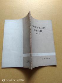 中国哲学史上的人性问题     包邮挂