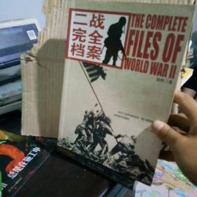 二战完全档案