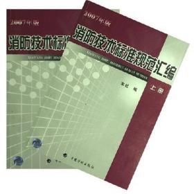 消防技术标准规范汇编(上下册)2007年版