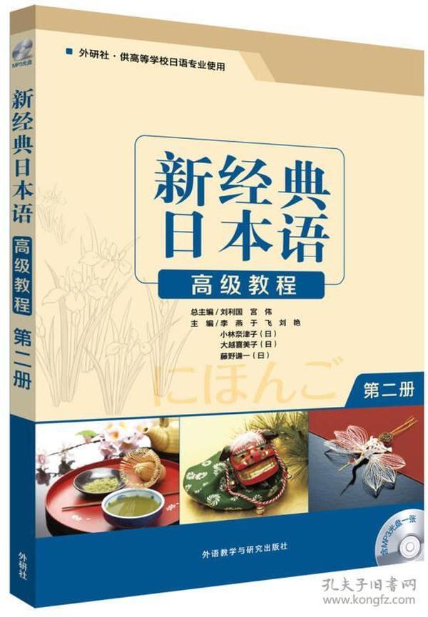 新经典日本语高级教程(第二册)(配MP3光盘)
