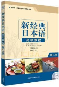 二手新经典日本语教程(第二册) 李燕,于飞 外语数学与研究出版