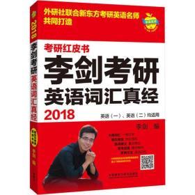 苹果英语考研红皮书:2018李剑考研英语词汇真经