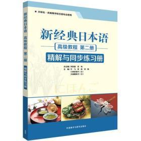 【二手包邮】新经典日本语高级教程(第二册)(精解与同步练习册)